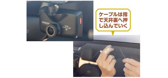 画像4: 自分でできた! ドライブレコーダーの取り付けは初心者でも簡単!