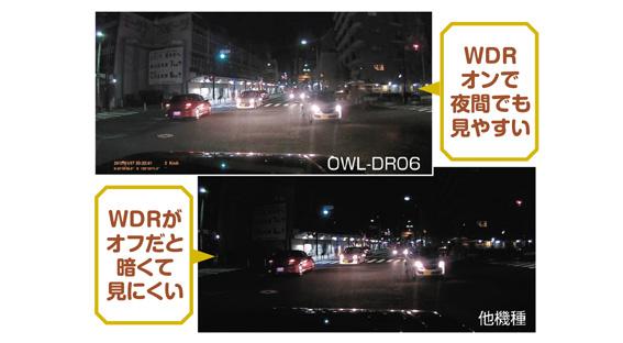 画像: 上の写真は、オウルテックのOWL-DR06でWDRをオンにしたときの映像。夜間や逆光状態となっても、輝度差を自動補正して見やすくしてくれる。