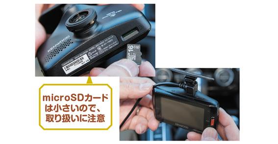 画像3: 自分でできた! ドライブレコーダーの取り付けは初心者でも簡単!