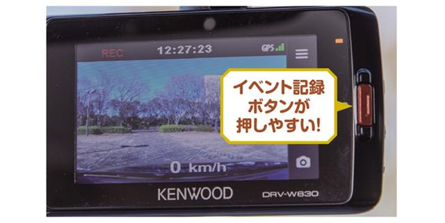 画像: ケンウッドのDRV-W630のように、イベント記録用のボタンが押しやすいと、とっさの場合にも便利。