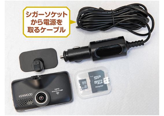 画像1: 自分でできた! ドライブレコーダーの取り付けは初心者でも簡単!