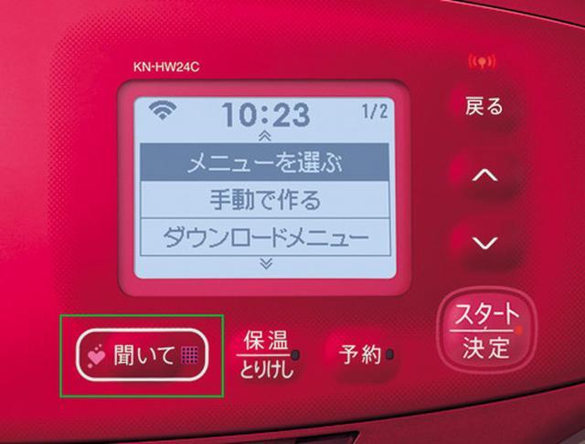 画像: 無線LAN搭載の電気無水鍋。「聞いて」ボタンを押すと、メニュー占いや調理ランキングからメニューが決められる。調理履歴も記録し、好みやライフスタイルを把握してくれる。