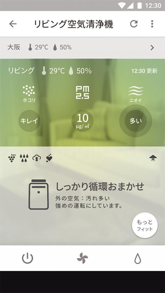 画像: 専用アプリと連係して、室内や屋外の空気の状態が確認できちゃう。フィルターの交換時期の目安も教えてくれて親切よ!
