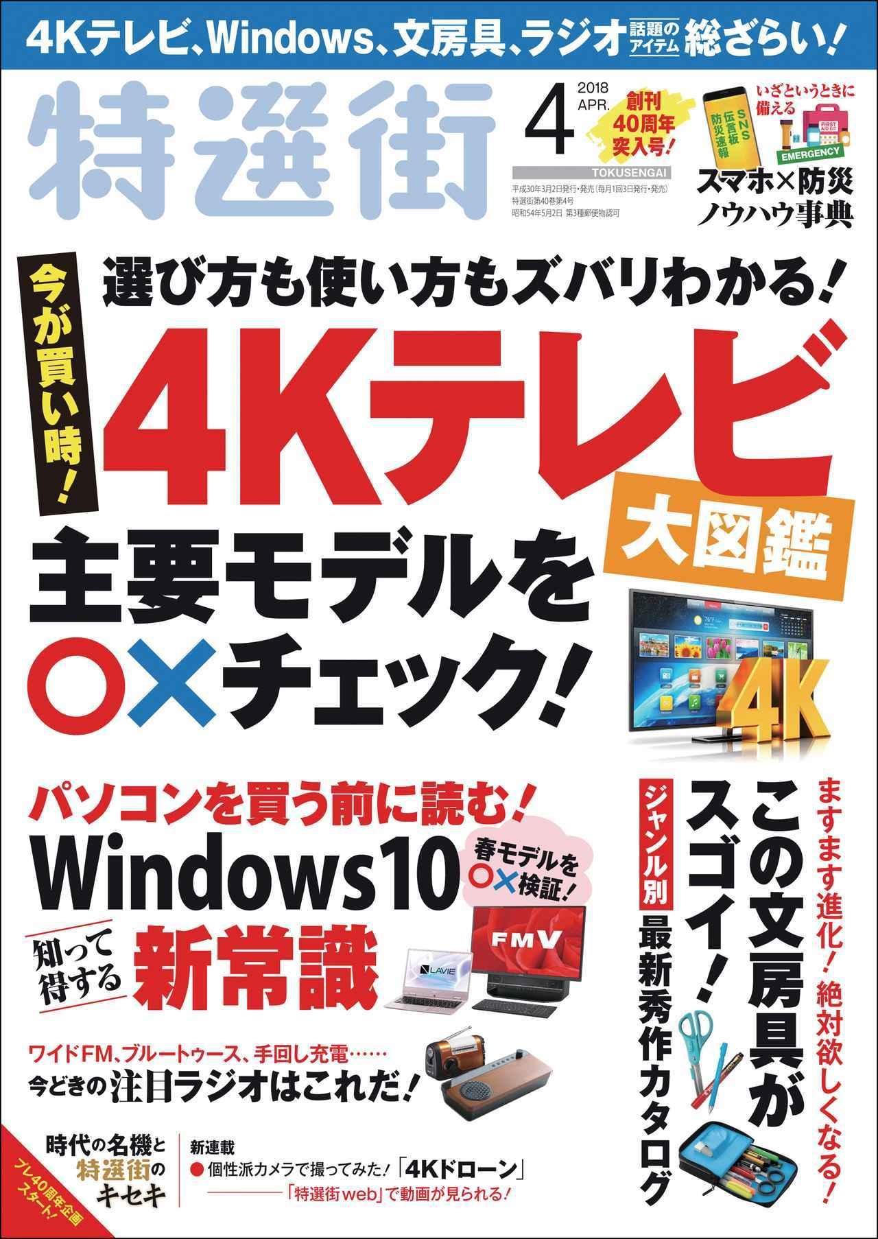 画像: 「特選街」4月号 本日発売! 4Kテレビ、パソコン、文房具、防災グッズを大特集!