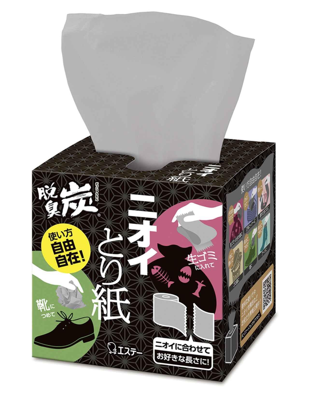 画像: エステー 脱臭炭 ニオイとり紙 712円