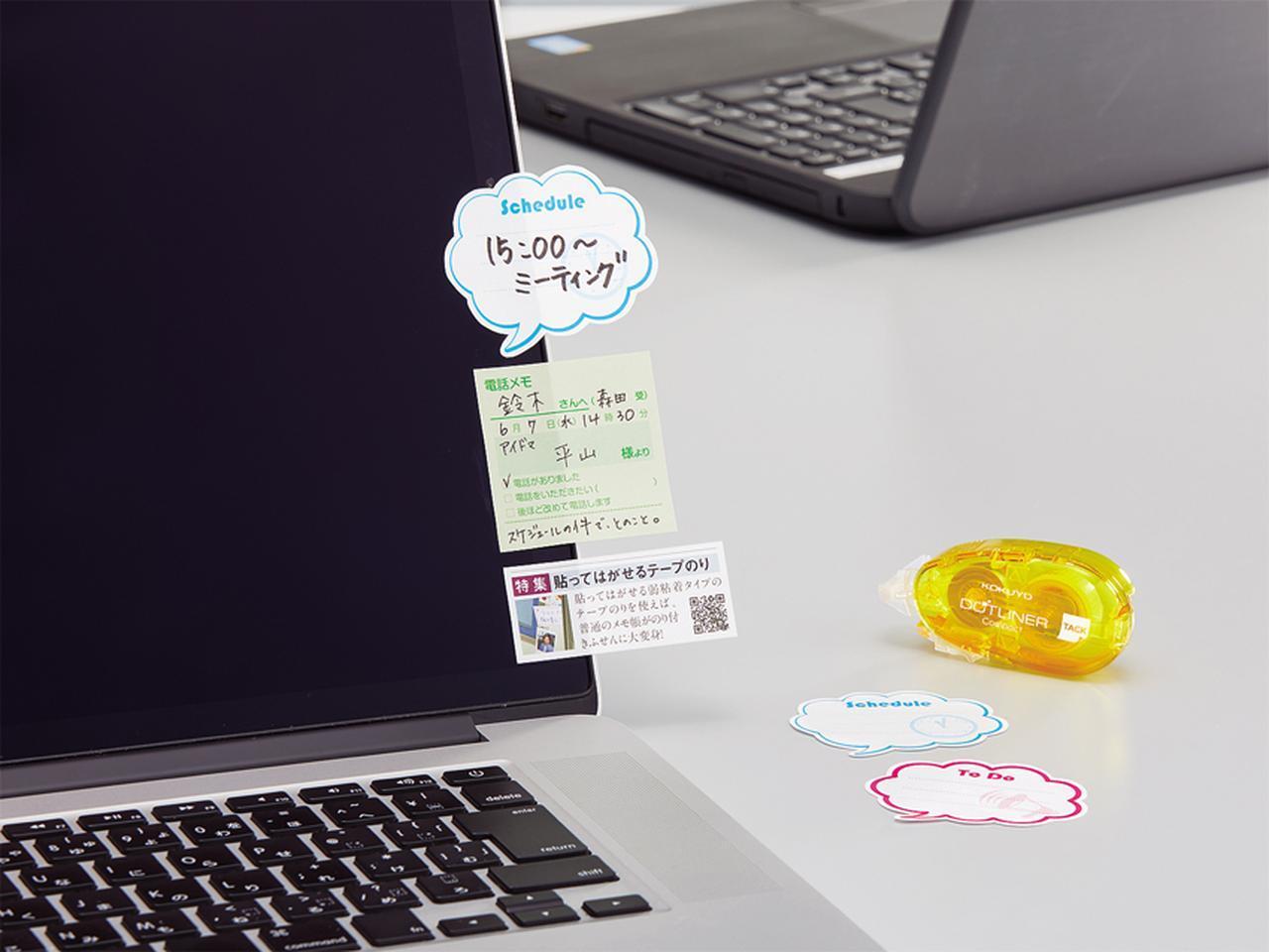 画像: 「貼ってはがせる」を利用すれば、メモ用紙を付箋代わりに使うことができる。とりあえず仮止めしておきたいときにも便利だ。