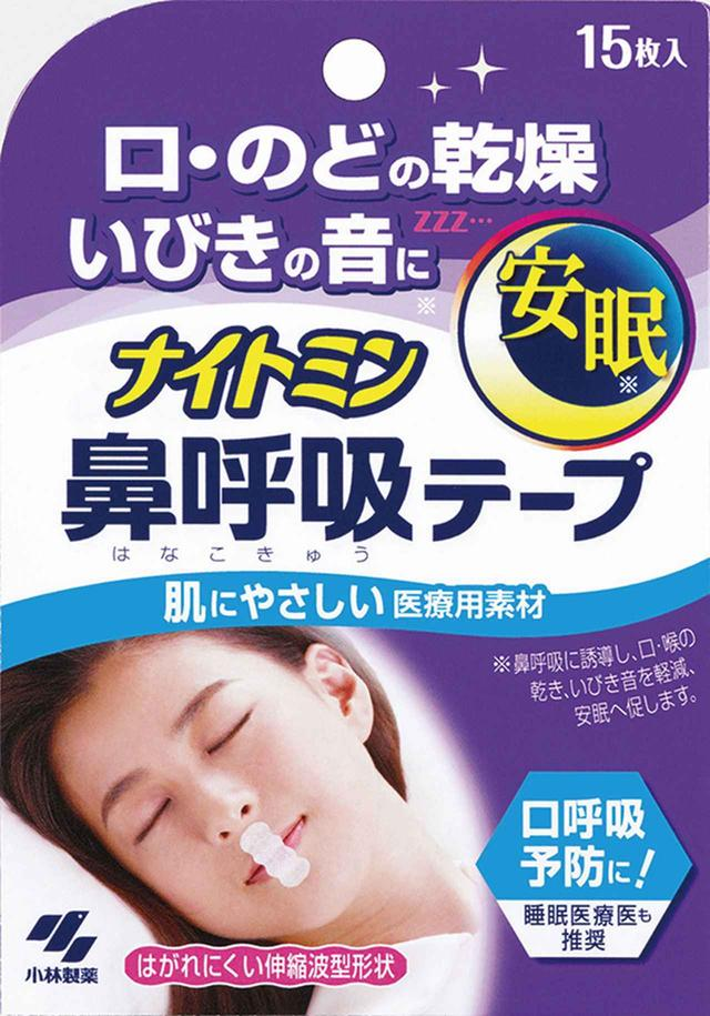 画像: 小林製薬 ナイトミン 鼻呼吸テープ オープン(実売860円前後)