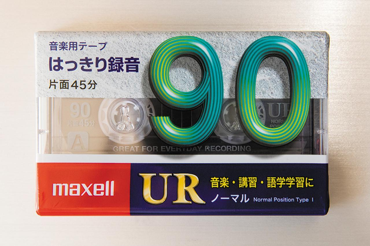 画像: 現在、最も手軽に入手できる日立マクセルの「UR」。家電量販店のほか、コンビニなどでも販売されている。