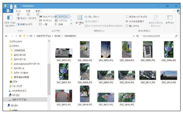 画像3: 【Androidの画像をmicroSDでコピー】