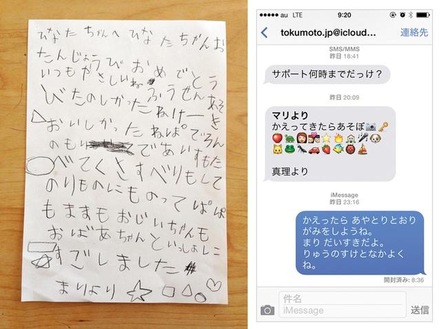 画像: 子供とのLINEのやり取りや、子供からもらった手紙なども、撮影して残しておけば、バラエティ豊かな素材となる。