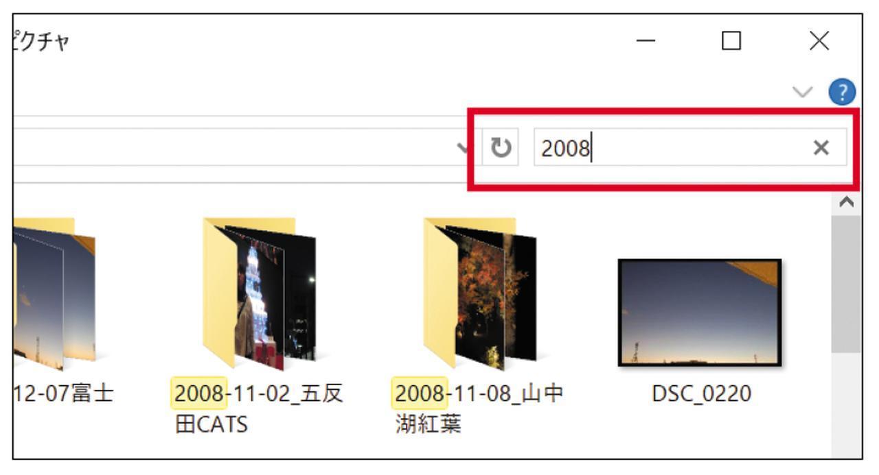 画像: フォルダーの階層が増えたら、画面右上の検索を使う。「2008」をキーワードに探せば、その年のフォルダーが表示される。