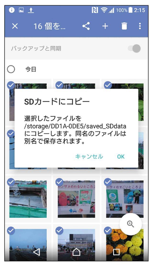 画像1: 【Androidの画像をmicroSDでコピー】