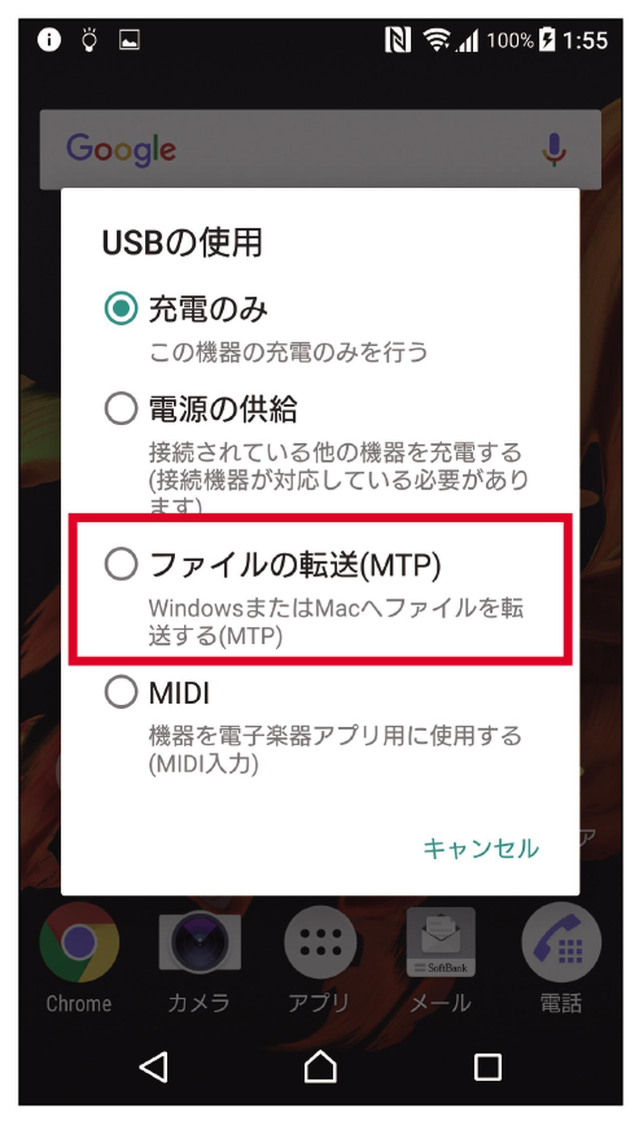 画像1: 【Androidの画像をUSBでコピー】