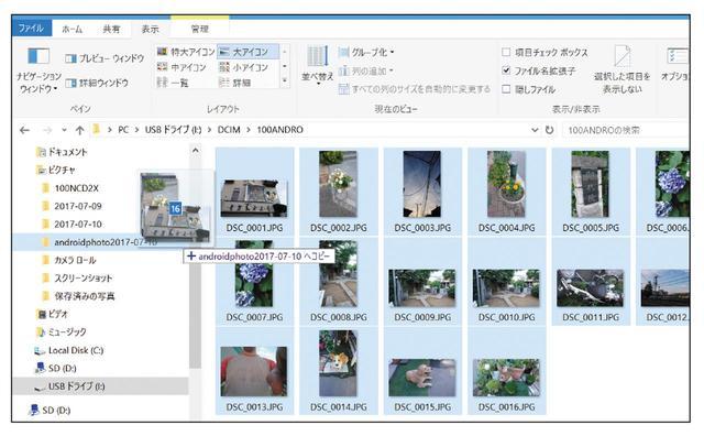 画像4: 【Androidの画像をmicroSDでコピー】