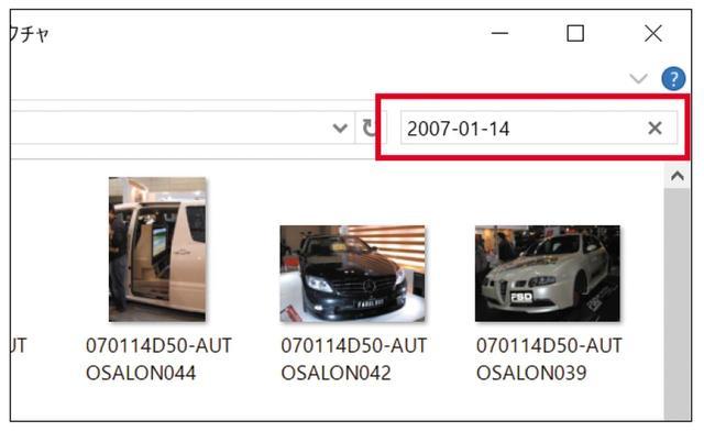 画像: 年-月-日を入力して検索することで、その撮影日の写真だけを抽出することもできる。