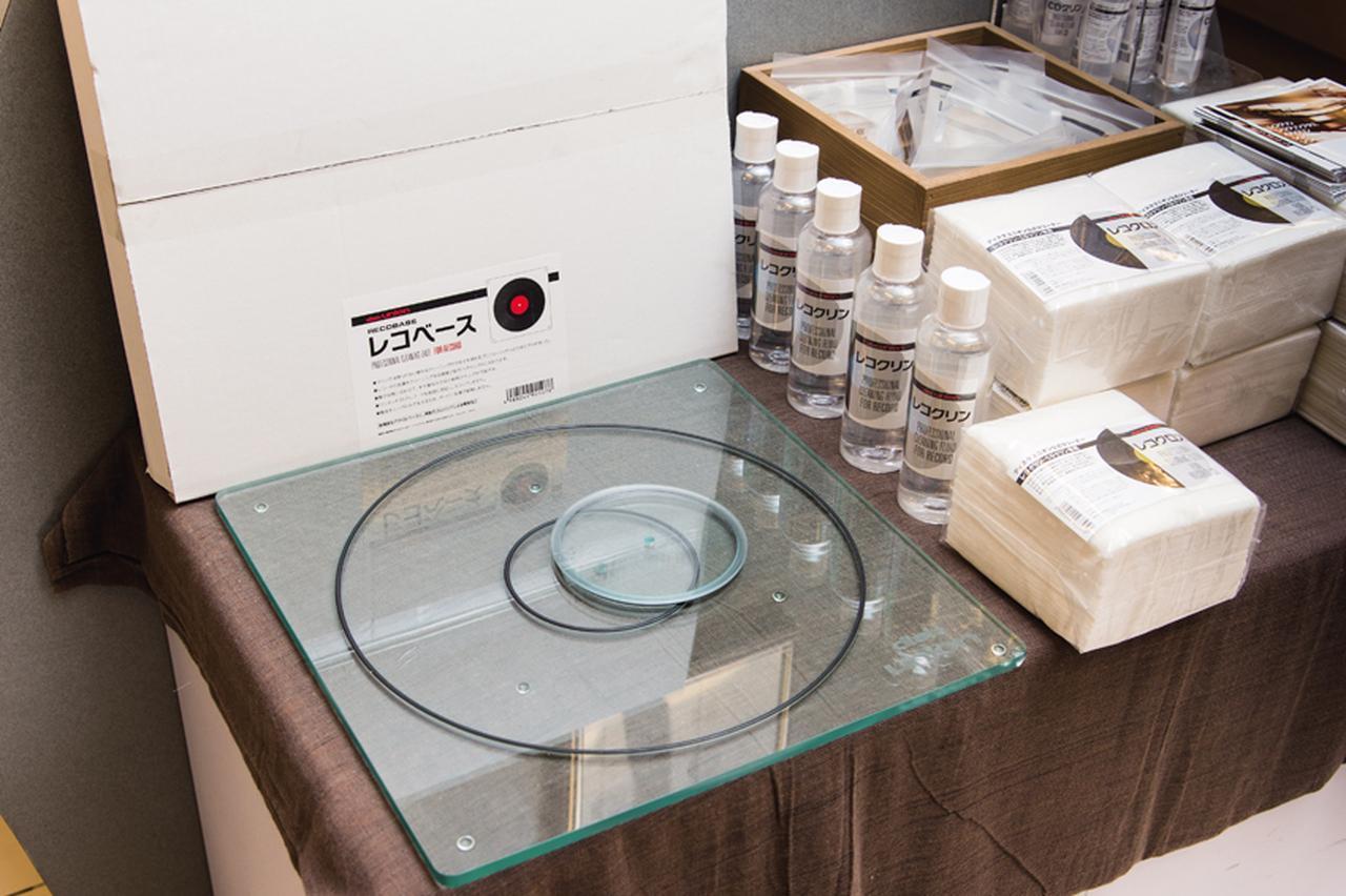 画像: クリルのボードに、LP盤の外周およびラベルと同サイズとなる重のゴムリングを貼った「レコベース」(2万3760円)。