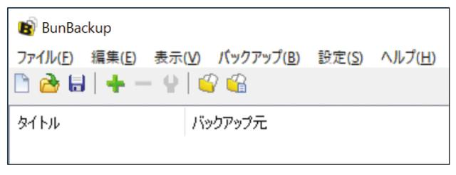 画像: まず、バックアップのための設定を行う必要がある。画面上部にある「+」をクリックすると、設定画面が表示される。