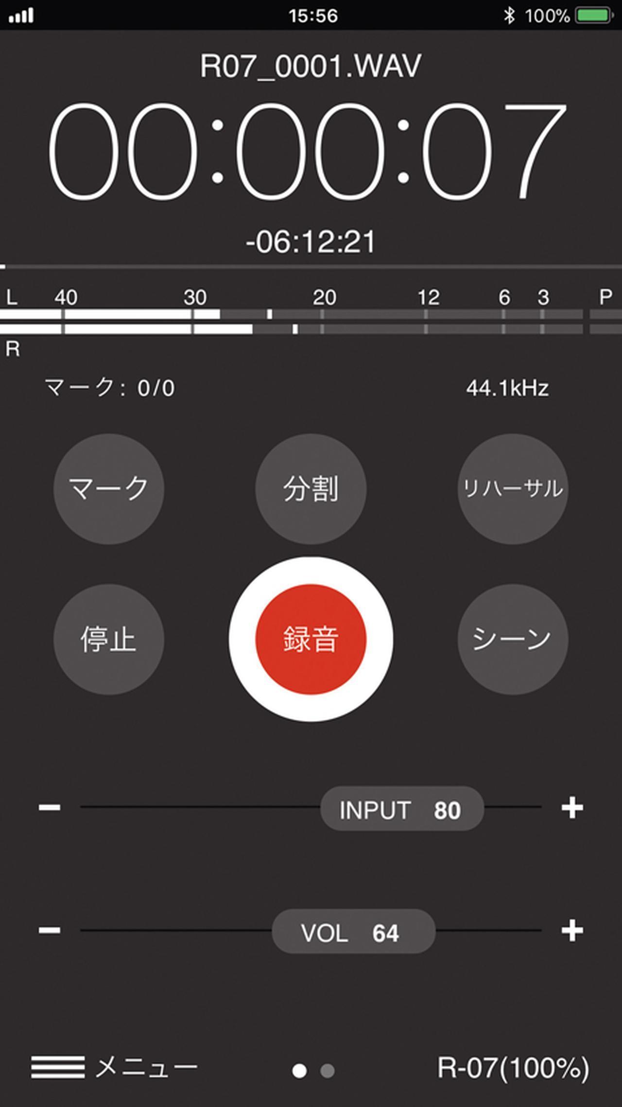 画像: ※アプリの操作画面