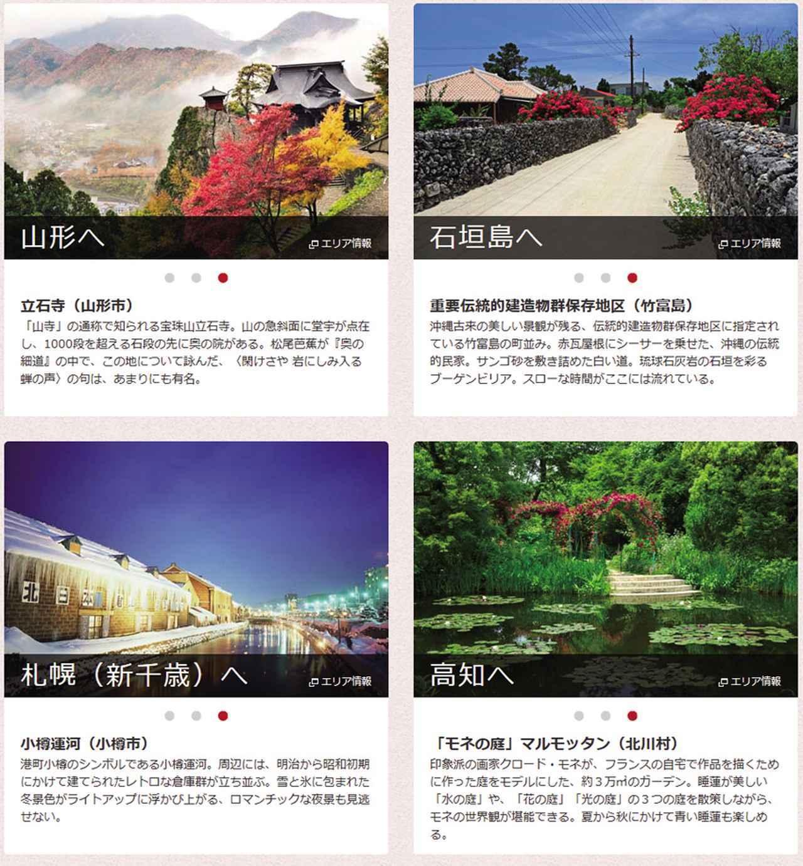 画像: 「どこかにマイル」のウエブサイトで、旅行したい日程と人数、発着地を指定して申し込むと、日本各地の中から四つの候補地が表示される。候補地は同じ条件で検索し直すことが可能で、そのつどランダムに候補が切り替わる。
