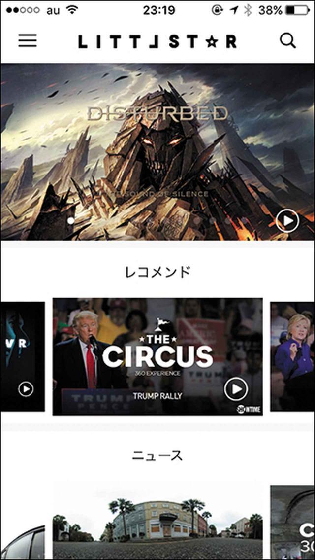 画像: 映像の視点をリアルタイムで変更可能。動画をVR形式に変更するには、画面のゴーグル型アイコンをクリックすればいい。