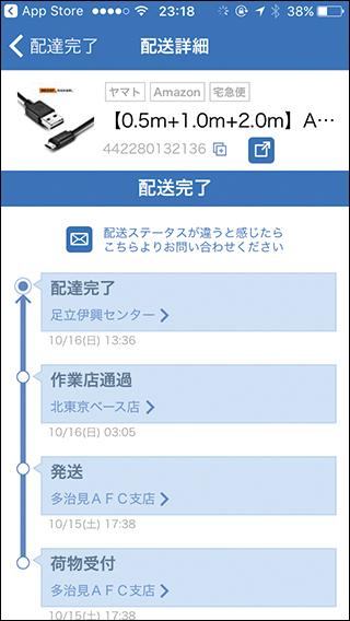 画像: 「Amazon」「楽天市場」のアカウントは設定画面から登録可能。これだけで配送情報をサイトから自動取得してくれる。