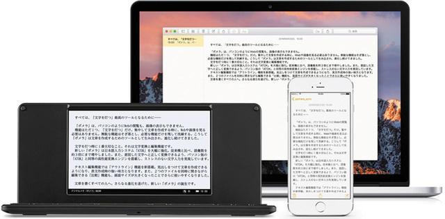 画像: メモアプリ経由で、ポメラとiPhone、Mac間でテキストの同期が可能。作成した文章の活用を手間なく行える。