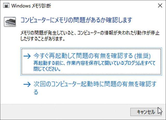 画像: Windowsパソコンの不調や不具合で困ったらコレ! トラブルを乗り越える5つのワザ