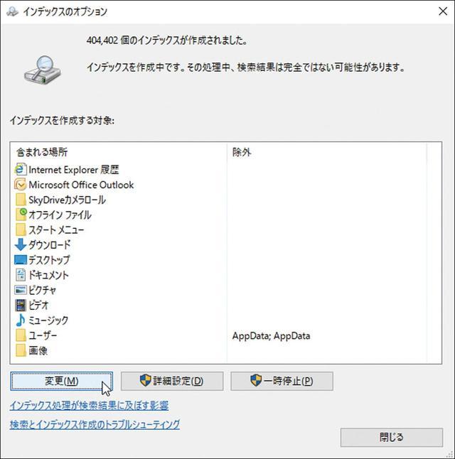 画像: 改善策 「インデックスの作成」でファイルの「索引」を作る