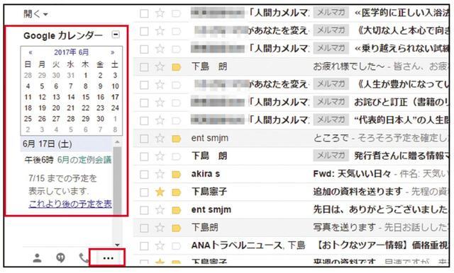 画像: 左下にGoogleカレンダーが現れた。緑字の予定を押すと詳細を確認できる。カレンダーが出ないときは下部の「…」をクリックすると表示される。