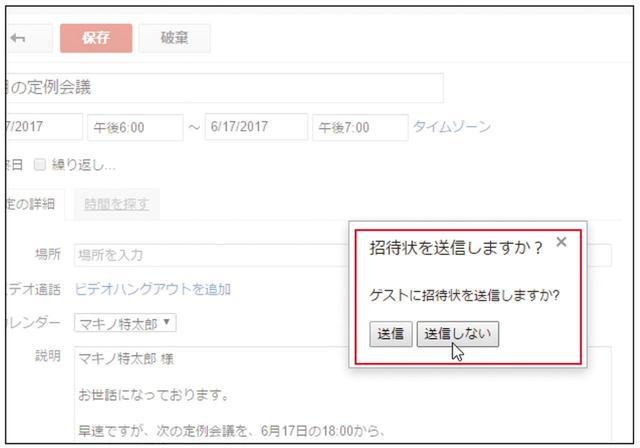 画像3: Gmailの送受信メールからGoogleカレンダーの予定を作成する