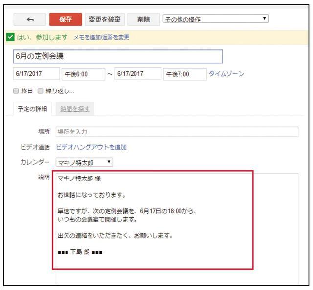 画像5: Gmailの送受信メールからGoogleカレンダーの予定を作成する
