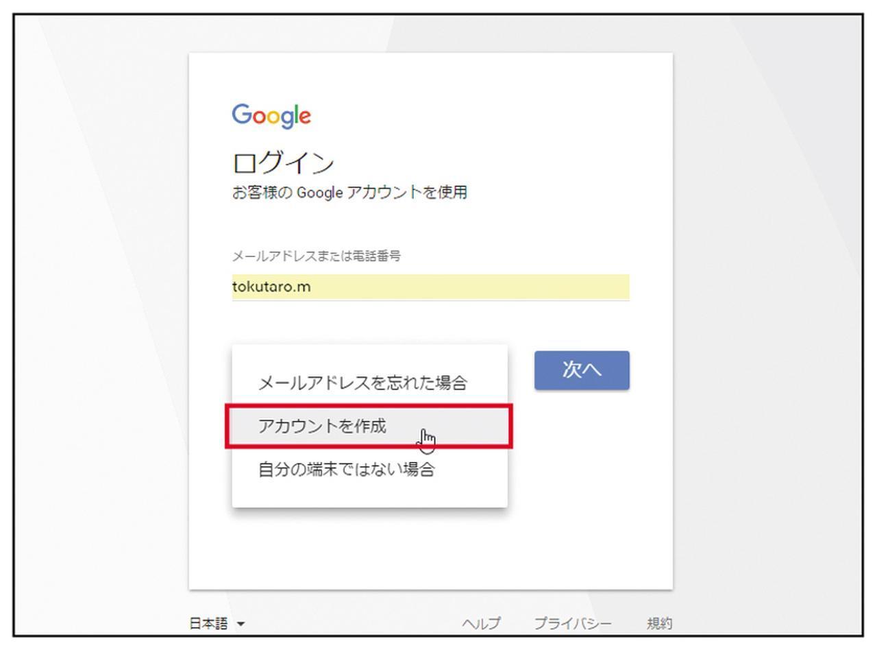 画像2: ①Google画面の右上の丸印をクリックし、「アカウントを追加」をクリックする