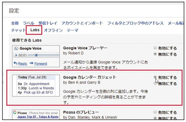 画像: 「歯車」→「設定」→「Labs」内の「Googleカレンダーガジェット」を有効にして、画面下部にある「変更を保存」をクリックする。