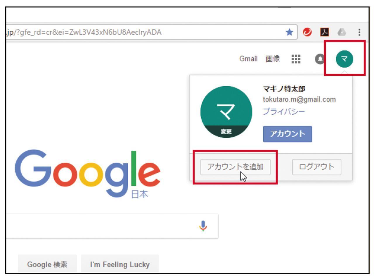 画像1: ①Google画面の右上の丸印をクリックし、「アカウントを追加」をクリックする
