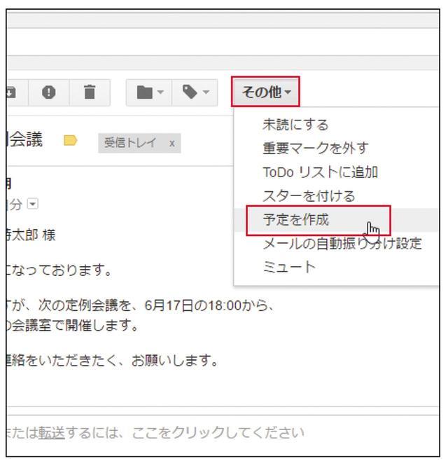 画像1: Gmailの送受信メールからGoogleカレンダーの予定を作成する