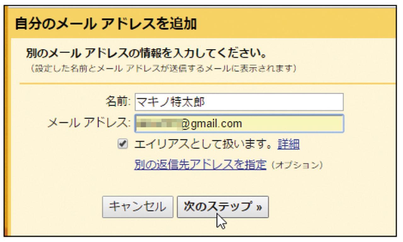 画像1: エイリアス機能を使えば、同じアカウントで複数のアドレスを使い分けられる