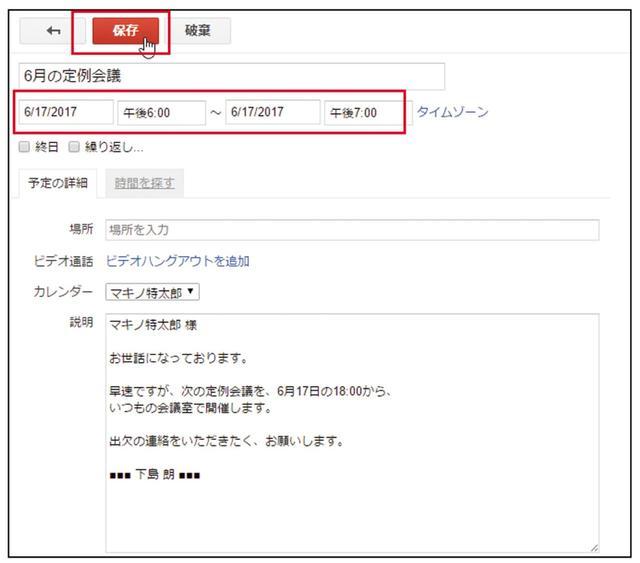 画像2: Gmailの送受信メールからGoogleカレンダーの予定を作成する