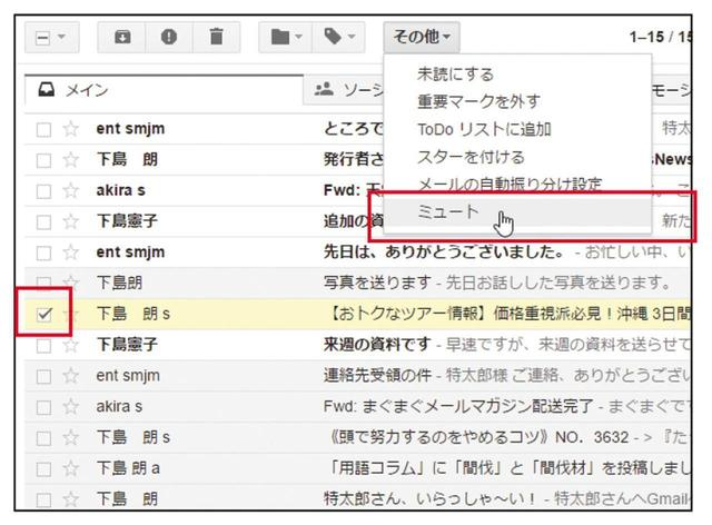 画像2: メールの「アーカイブ」や「ミュート」は、こんなときに使うべし