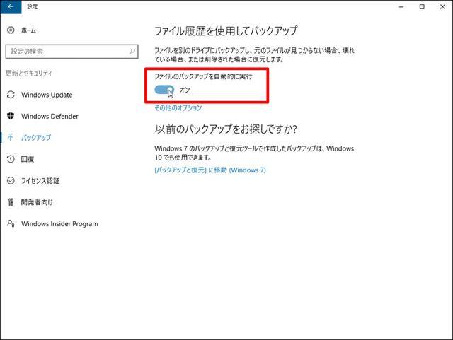 画像: 「ファイルのバックアップを自動的に実行」をオン