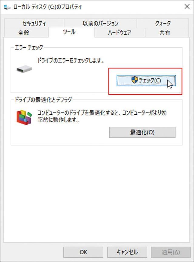画像2: ●HDDのエラーチェック