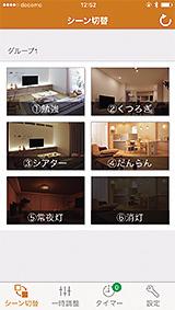 画像: 無料アプリ「あかりモ」の使用で、スマホからも操作できるわよ。