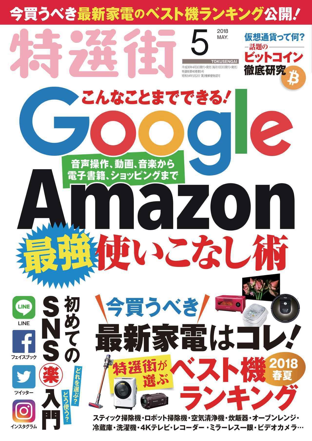 画像: 「特選街」5月号 好評発売中! Google&Amazon、特選街おすすめの家電ランキング、仮想通貨など大特集!