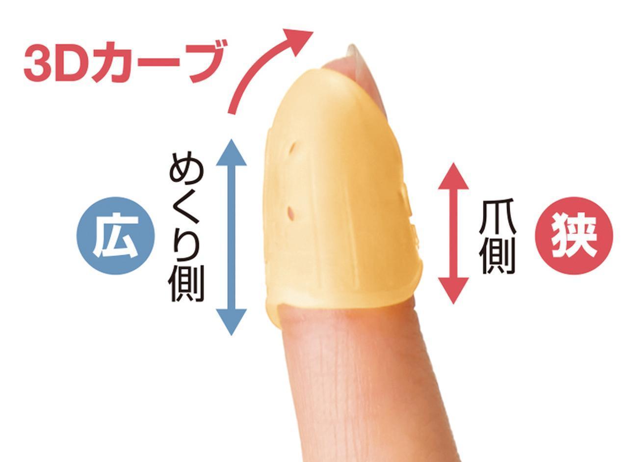 画像: 指先までしっかりカバーしているので、自然な指使いでめくれる。
