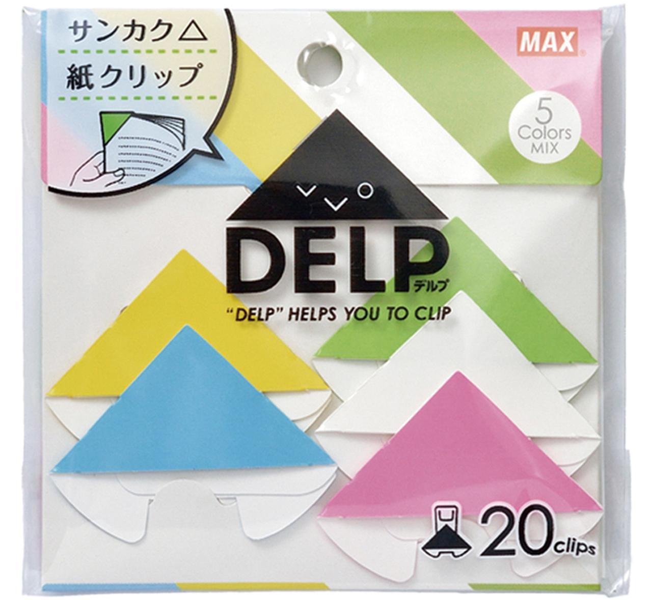 画像1: マックス DELP 標準価格:300円〜