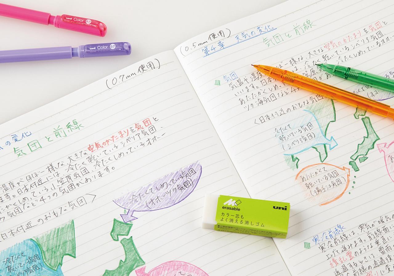 画像: 色分けしてノートを取れば、あとで見るのもわかりやすい。
