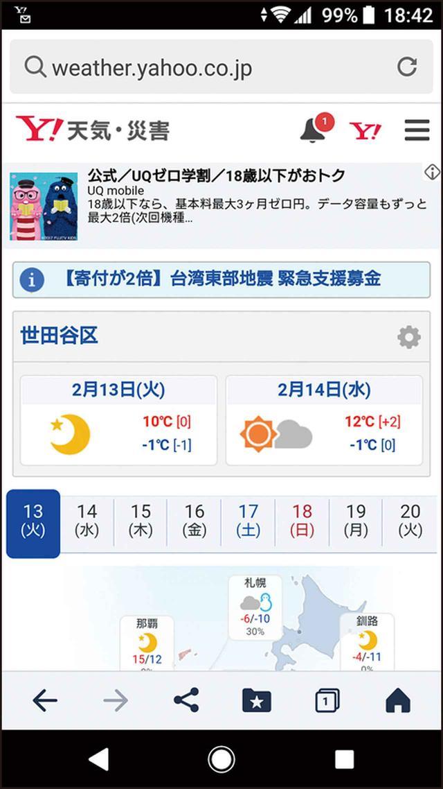 画像: 「Yahoo!JAPAN」、「goo」などニュースや天気の速報がわかるサイトをブックマークしておくと安心。