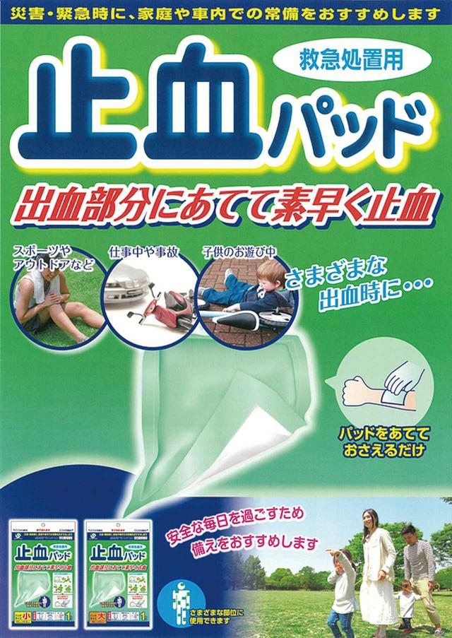 画像: 昭和技研 止血パッド 実売価格例●972円(大サイズ)