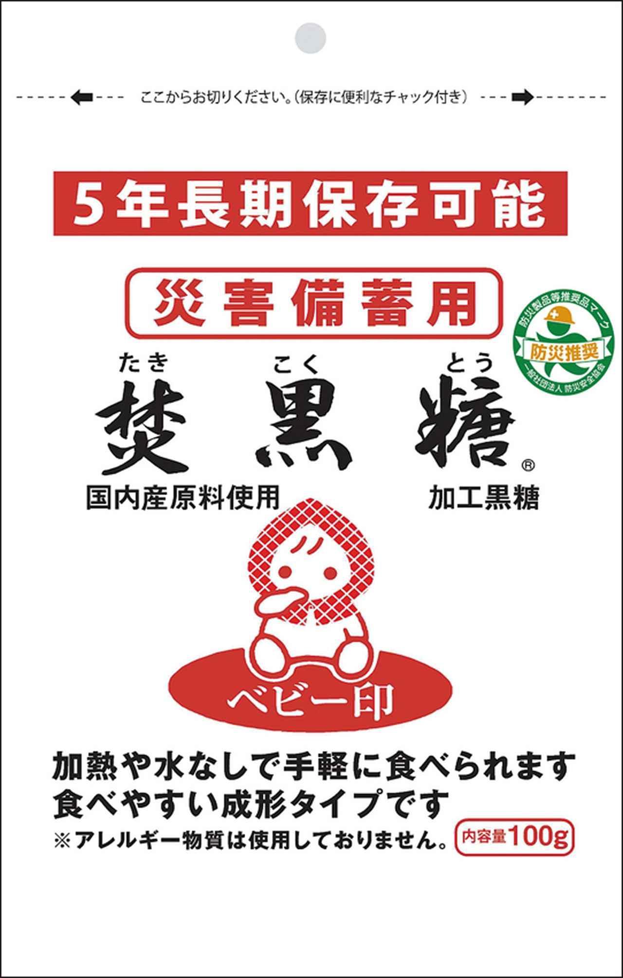 画像: 上野砂糖 焚黒糖(災害備蓄用) 実売価格例●388円(100g)