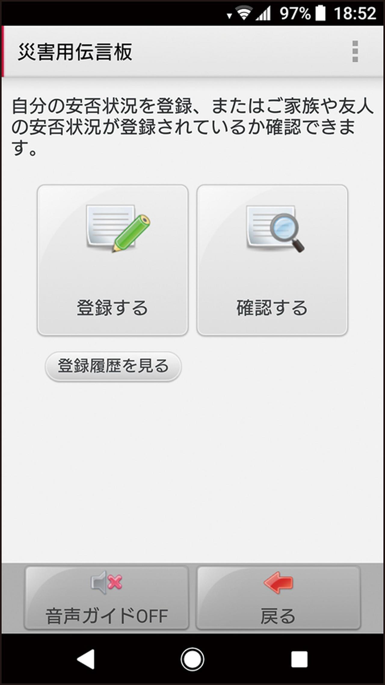 画像: 大規模災害が発生したときの「災害用伝言板」は、携帯電話番号にひも付けて安否確認ができる。