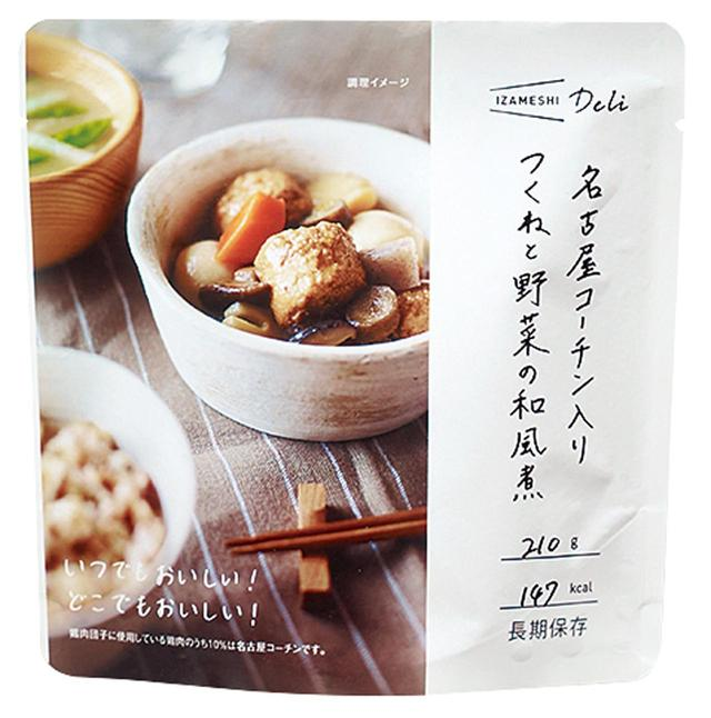 画像: おいしさで評判の『名古屋コーチン入りつくねと野菜の和風煮』(写真)のほか、『梅と生姜のサバ味噌煮』など、舌鼓を打ちたくなるメニューが計9種類。保存期間は3年。